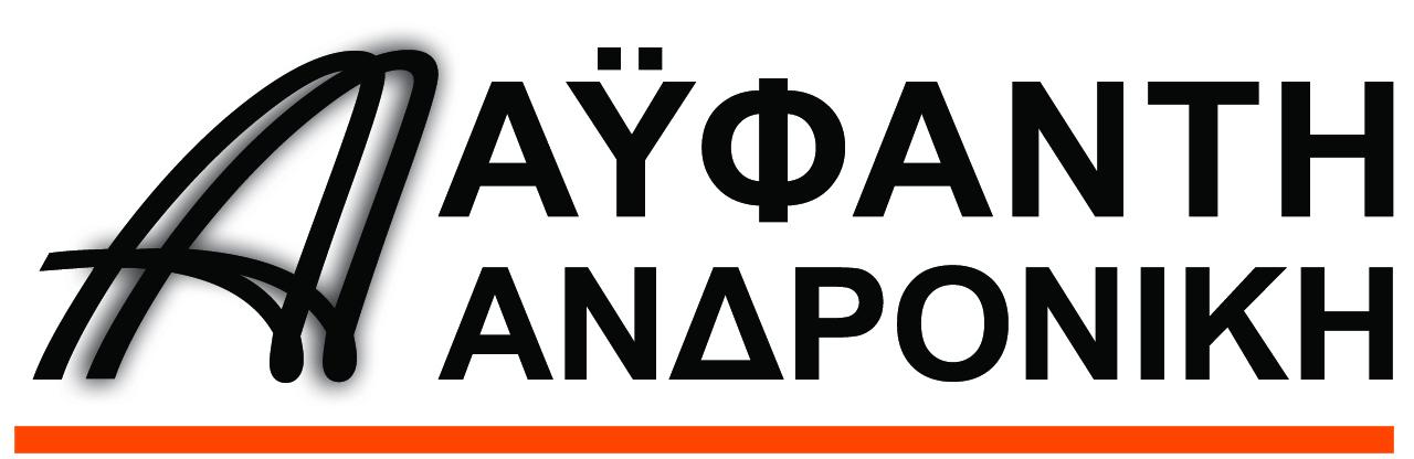 ΑΝΔΡΟΝΙΚΗ Κ. ΑΫΦΑΝΤΗ